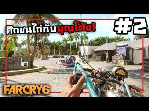 ปืนเรลกันประดิษฐ์มือ!   Far cry 6 #2
