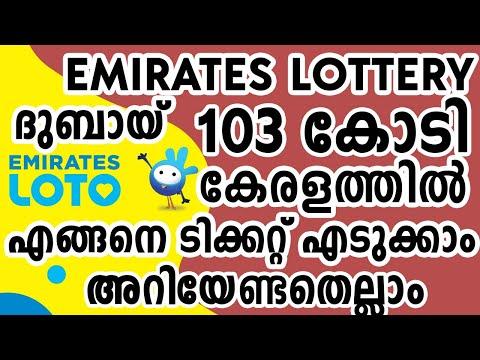 Emirates Loto Malayalam കുറഞ്ഞ ടിക്കറ്റ് വില ,103 കോടി രൂപ സമ്മാനം,  Online purchasing