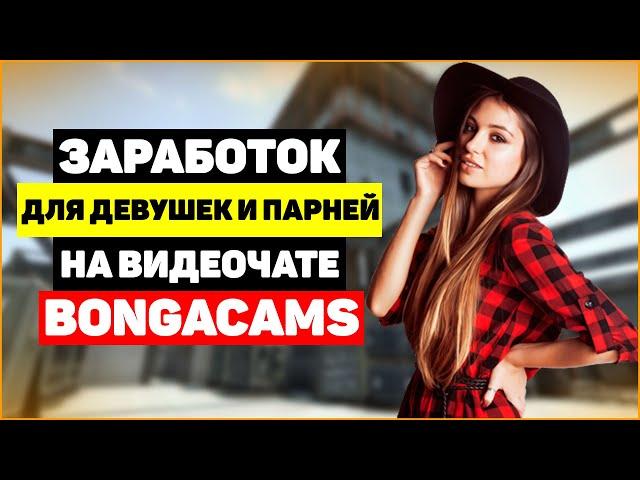 Заработок для девушек и парней в видеочате Bongacams