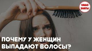 Почему у женщин выпадают волосы Основные причины и факторы