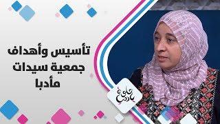 فضية المعايعة - تأسيس وأهداف جمعية سيدات مأدبا