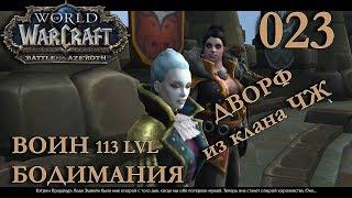 WOW BFA Beta: Ну прям Игра Престолов Бодимания Воин #023 INRUSHTV - прохождение за Вара