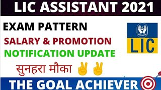 #LICASSISTANT2021#              LIC ASSISTANT NOTIFICATION UPDATE, EXAM PATTERN, SALARY & PROMOTION
