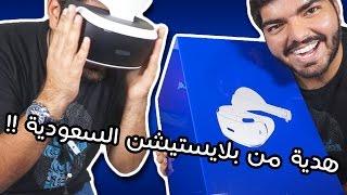 هدية من بلايستيشن في مكتبي الجديد !! - Playstation VR Unboxing