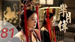 芈月传 81 | The Legend of Mi Yue 81(孙俪,刘涛,黄轩,赵立新 领衔主演) Letv Official