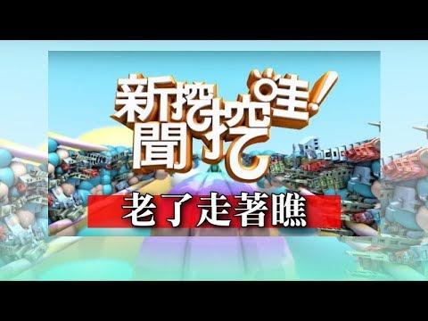 新聞挖挖哇:老了走著瞧20190412(馬在勤、苦苓、黃宥嘉、周映君、呂文婉)