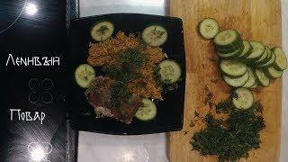 Вкусный рис и лемонема [lazycook]