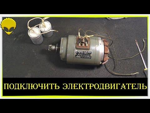 Как  подключить электродвигатель с 3 проводами пошаговая схема