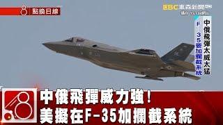 中俄飛彈威力強! 美擬在F-35加攔截系統 《8點換日線》2019.01.21