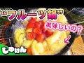 【挑戦】フルーツ鍋っておいしいの?【研究】