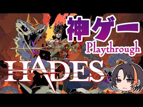 【EN/JP】HADES Kami Game/神ゲーなローグライク#3【Hades】