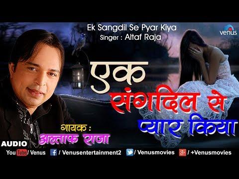 एक संगदिल से प्यार किया | Ek Sangdil Se Pyar Kiya | Altaf Raja | Best Bollywood Sad Song 2017
