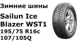 Обзор зимних шин Sailun Ice Blazer WST1 195/75 R16c 107/105Q ????