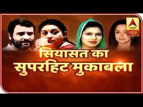 Siyasat Ka Muqabala: Amethi To Witness Smriti Vs Rahul Once Again | ABP News