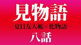 【夏目友人帳】「怪異とは世界そのものなのだから」八話【物語シリーズ】