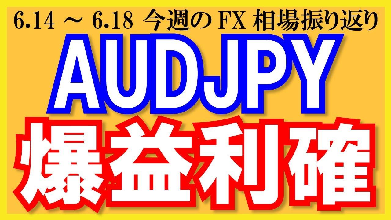 【AUDJPY爆益利確】6月14日~6月18日の相場振り返り&来週の見通し・シナリオ予想【トレード解説】