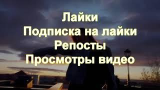 Сервис продвижения в социальных сетях, одноклассники, вконтакте, инстаграм