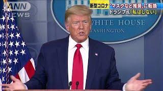 トランプ大統領「私はしない」が国民にマスク推奨(20/04/04)