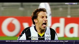 Football's Greatest - Alessandro Del Piero