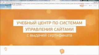 """Обучение работе с веб-сайтом """"Профессиональное создание сайтов"""""""
