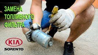 Как заменить топливный фильтр на Киа Соренто. (Replacing the fuel filter on the Kia Sorento)