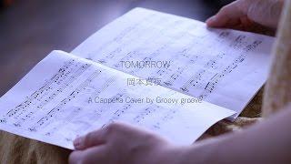 アカペラ楽譜の購入はこちら: https://goo.gl/JXeRpw TOMORROW - 岡本真...