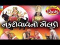 Nakti Vav Ni Maa Meldi Film Meldi Maa Na Parcha Nakti Vav Ni Maa Meldi Full Story