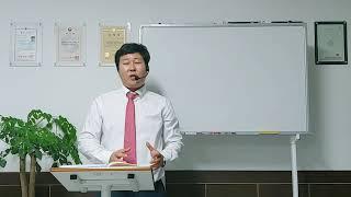 행정사 산재보상 동영상강의 3 3