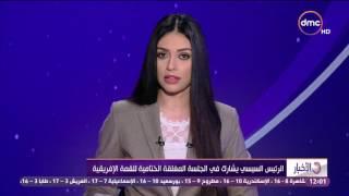 الأخبار - الرئيس السيسى يستعرض إستضافة مصر إجتماعات المبادرة الإفريقية للطاقة المتجددة
