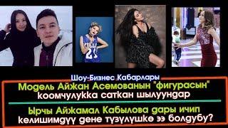 Ырчы Айжамал дары ичип арыктаса , модел  Айжан шылуундарга кабылды | Шоу-Бизнес KG