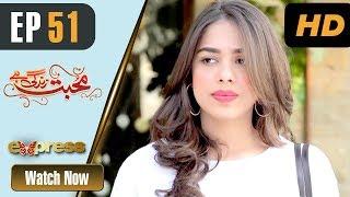 Pakistani Drama | Mohabbat Zindagi Hai - Episode 51 | Express Entertainment Dramas | Madiha