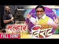 Malhar Video Song | Zindagi Virat | Marathi Movie 2017 | Vishal Dadlani | Bhau Kadam