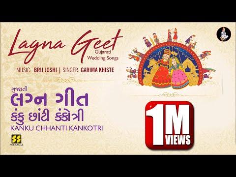 Kanku Chaanti Kankotri (Gujarati Lagna Geet)   કંકુ છાંટી કંકોત્રી   Garima Khiste   Brij Joshi