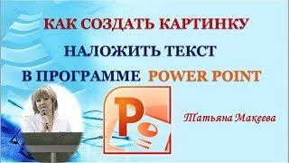 Как создать картинку с надписью в Power Point | Повер Поинт | Для поздравлений | Для Бизнеса
