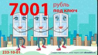ОКНА ДЕЛК Воронеж