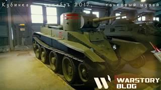 отзыв на танковый музей в Кубинке