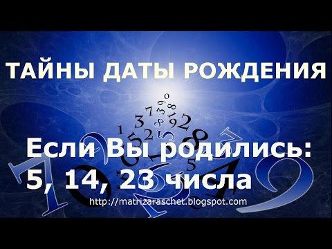 Нумерология по дате рождения. Судьба и карма воплощений для чисел 5,14, 23