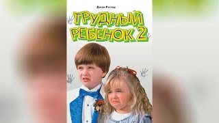 Трудный ребенок 2 (2014)