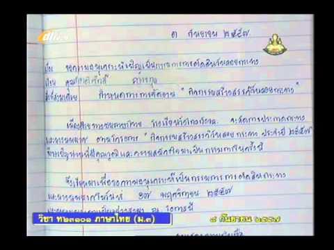 045A+9080957+ท+การเขียนจดหมายกิจธุระ+thaim3+dl57t1