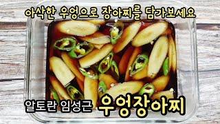 알토란 우엉장아찌 임성근 우엉요리 당뇨에좋은음식 밑반찬