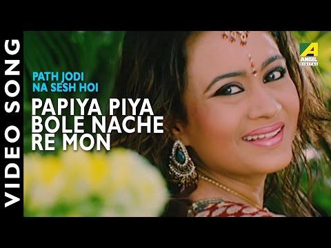 Papia Priya Pria Bole | Path Jodi Na Sesh Hoi | Bengali Movie Song | Anweshaa