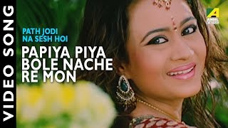 Papiya Piya Bole Nache Re Mon Bengali Romantic Movie Path Jodi Na Sesh Hoi  in Bengali Movie Song