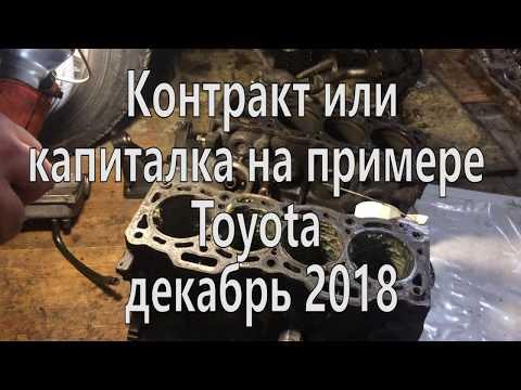 Контракт или капиталка на примере Toyota 96 года декабрь 2018