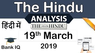 19 March 2019 - The Hindu Editorial News Paper Analysis - [SBI/IBPS/RBI] Current affairs