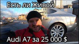 Audi A7 Есть ли живые до 25 000 $ ?