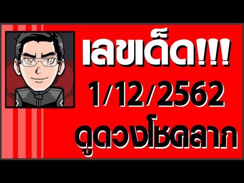ดูดวงโชคลาภ หวยเด็ด เลขเด่น เลขเด็ดงวดนี้ 1/12/62