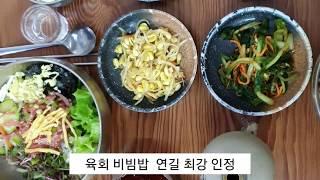 #중국연길  육회비빕밥 연길에 이렇게 맛있는 맛집이 있…
