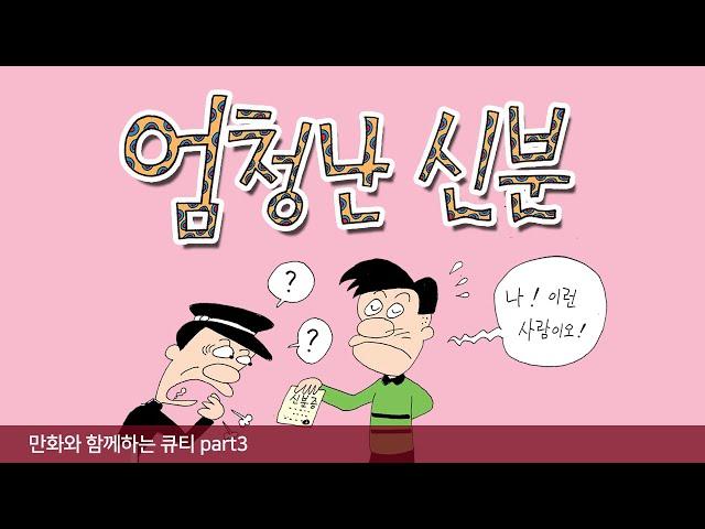 [만화와 함께하는 큐티 part3] 암송만, 서로 용서하라, 엄청난 신분