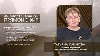 #регрессолог Татьяна МАКАРОВА ответила на вопросы о регрессии (запись эфира от 5 января 2019 г.)