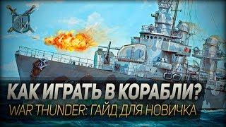 Как играть в корабли War Thunder? Гайд для новичка.